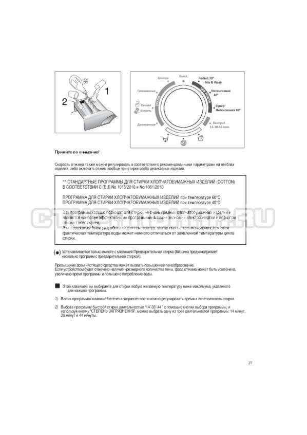 Инструкция Candy EVO44 1283 DW страница №27