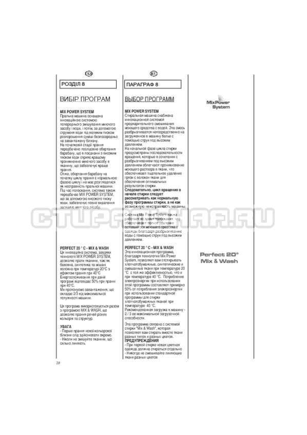 Инструкция Candy EVO44 1283 DW страница №28