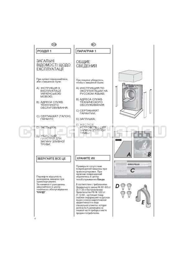 Инструкция Candy EVO44 1283 DW страница №4