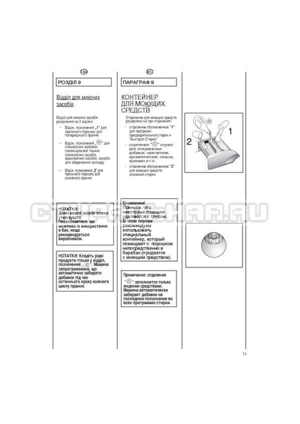 Инструкция Candy EVO44 1283 DW страница №31