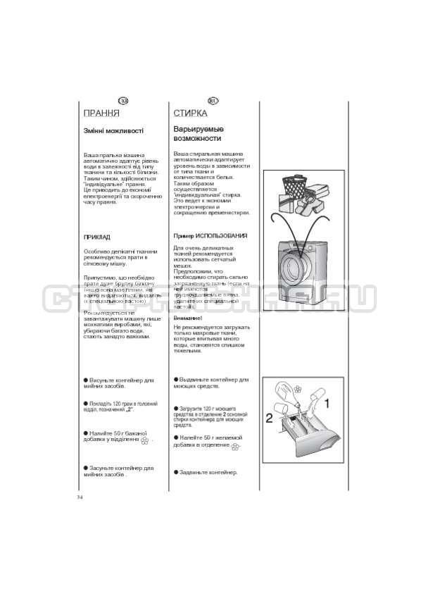 Инструкция Candy EVO44 1283 DW страница №34