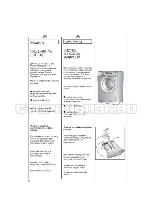 Инструкция Candy EVO44 1283 DW страница №36