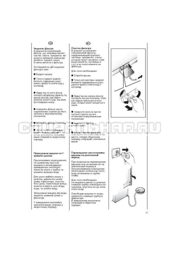 Инструкция Candy EVO44 1283 DW страница №37