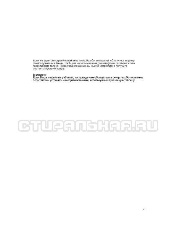 Инструкция Candy EVO44 1283 DW страница №41