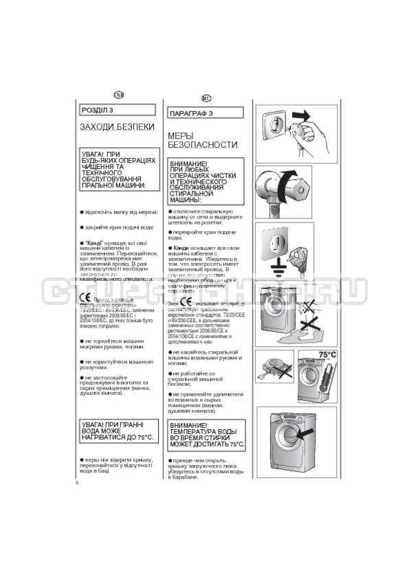 Инструкция Candy EVO44 1283 DW страница №6