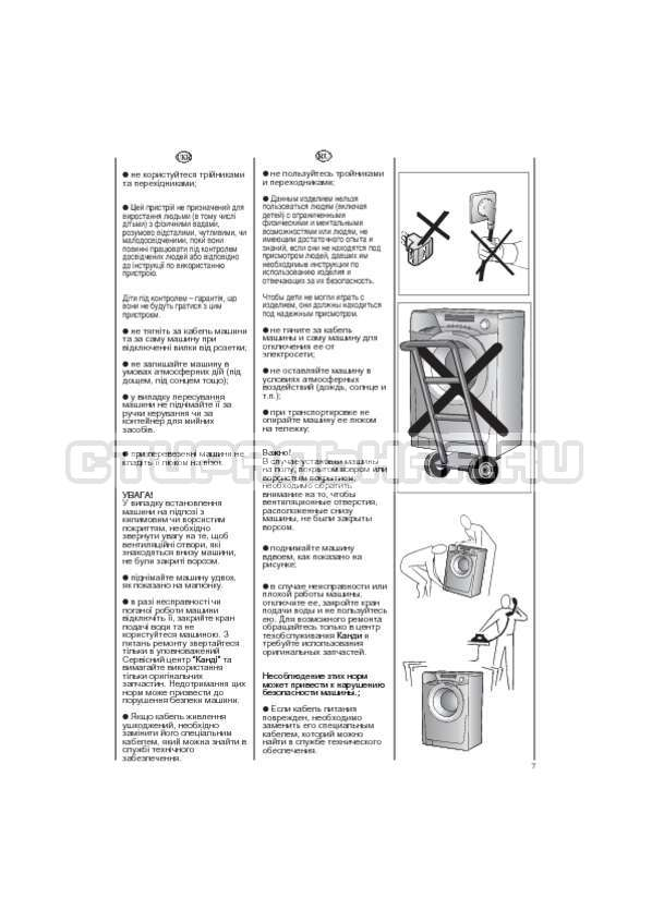 Инструкция Candy EVO44 1283 DW страница №7