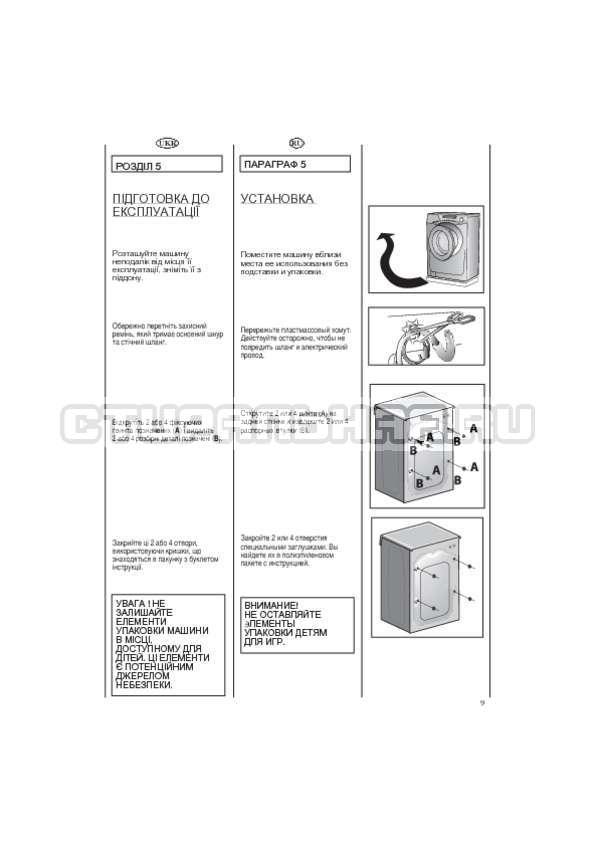 Инструкция Candy EVO44 1283 DW страница №9