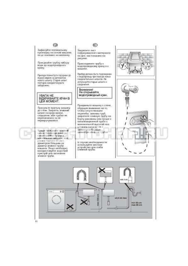 Инструкция Candy EVO44 1283 DW страница №10