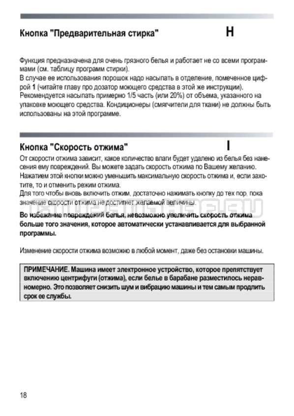 Инструкция Candy EVO44 1283DSW страница №18