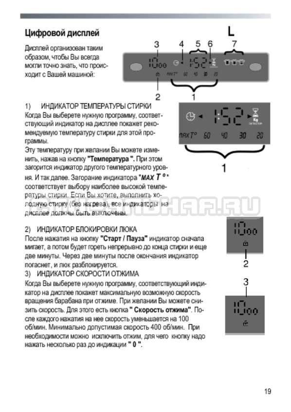 Инструкция Candy EVO44 1283DSW страница №19