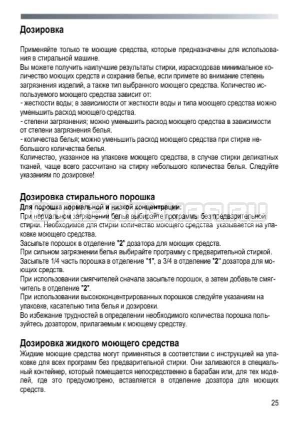 Инструкция Candy EVO44 1283DSW страница №25