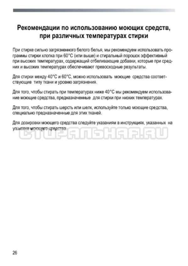 Инструкция Candy EVO44 1283DSW страница №26