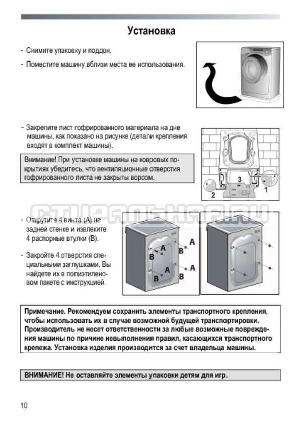 Инструкция Candy EVO44 1283DSW страница №10
