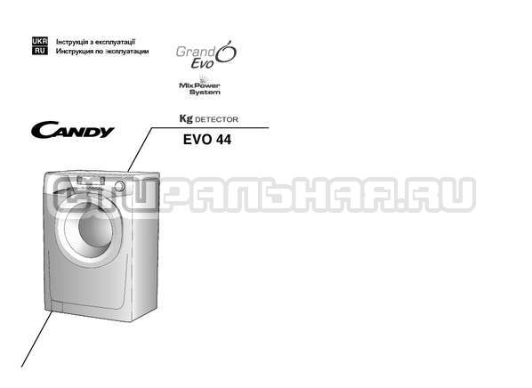 Инструкция Candy EVO44 1284 LW страница №1