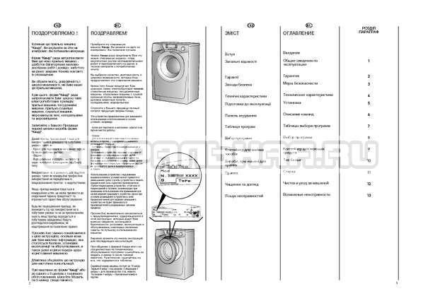 Инструкция Candy EVO44 1284 LW страница №2