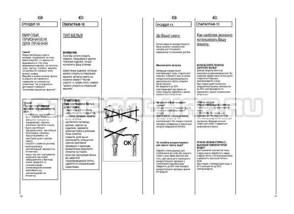 Инструкция Candy EVO44 1284 LW страница №18