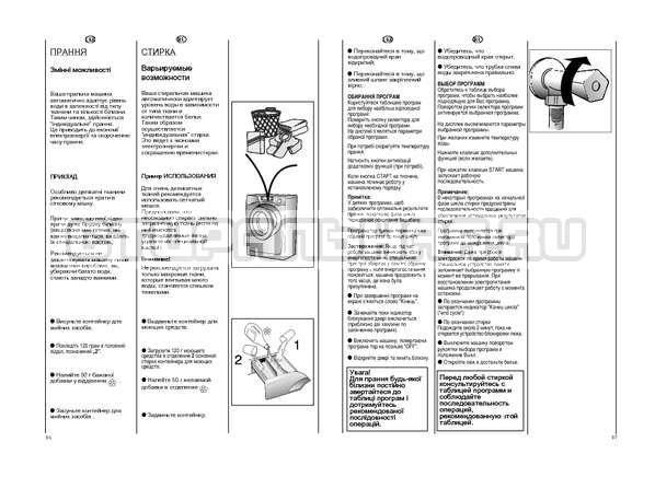Инструкция Candy EVO44 1284 LW страница №19