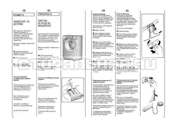 Инструкция Candy EVO44 1284 LW страница №20
