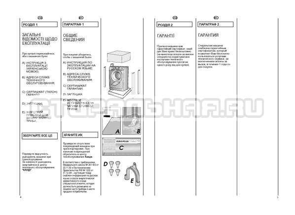 Инструкция Candy EVO44 1284 LW страница №3