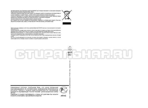 Инструкция Candy EVO44 1284 LW страница №25