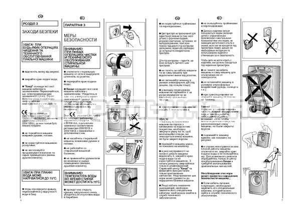 Инструкция Candy EVO44 1284 LW страница №4