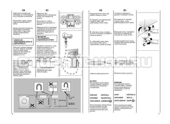 Инструкция Candy EVO44 1284 LW страница №6