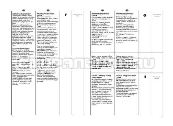 Инструкция Candy EVO44 1284 LW страница №9