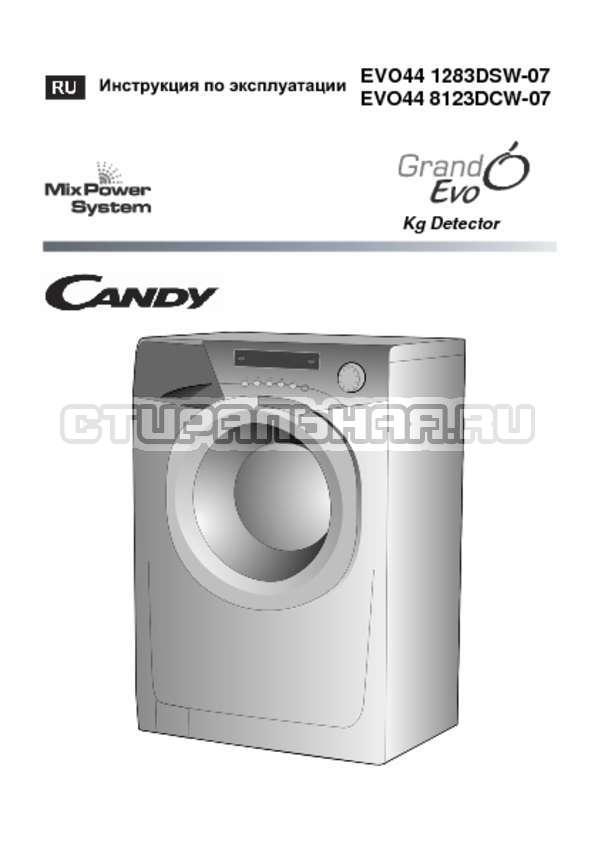 Инструкция Candy EVO44 8123DCW страница №1