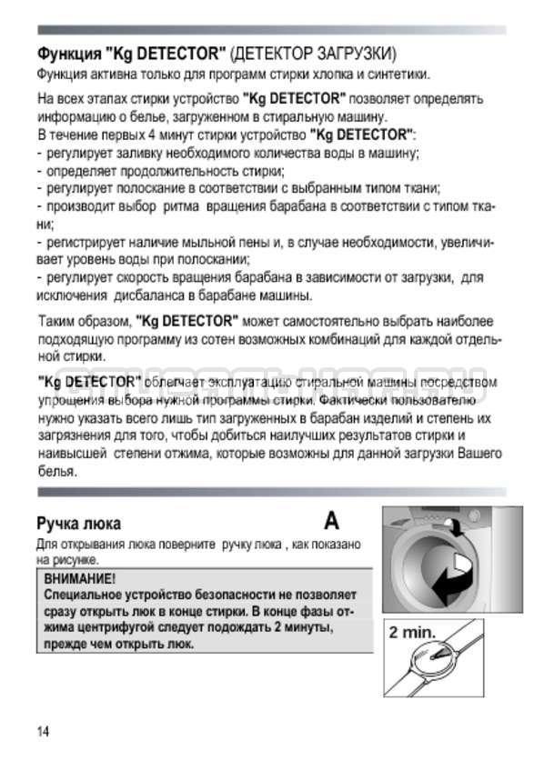 Инструкция Candy EVO44 8123DCW страница №14