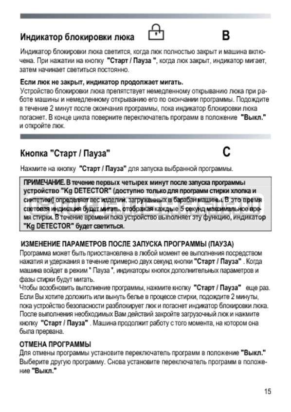 Инструкция Candy EVO44 8123DCW страница №15