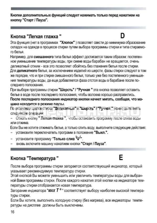Инструкция Candy EVO44 8123DCW страница №16