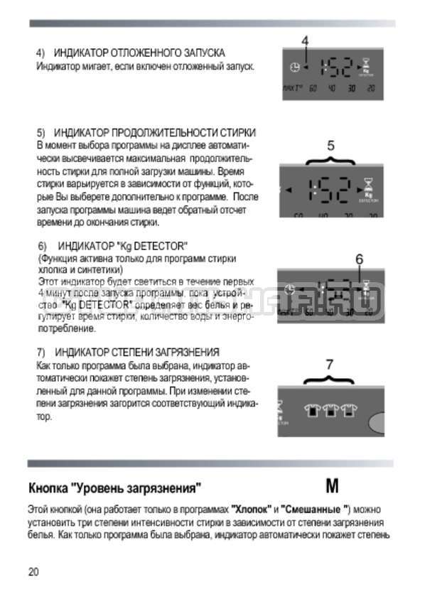 Инструкция Candy EVO44 8123DCW страница №20