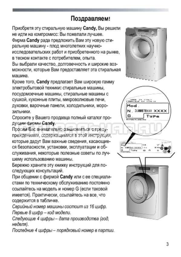 Инструкция Candy EVO44 8123DCW страница №3
