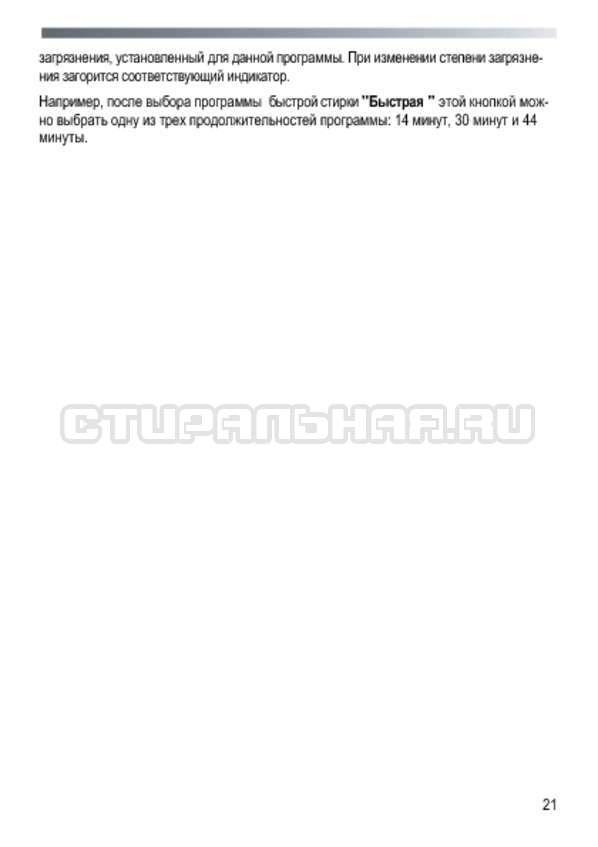 Инструкция Candy EVO44 8123DCW страница №21