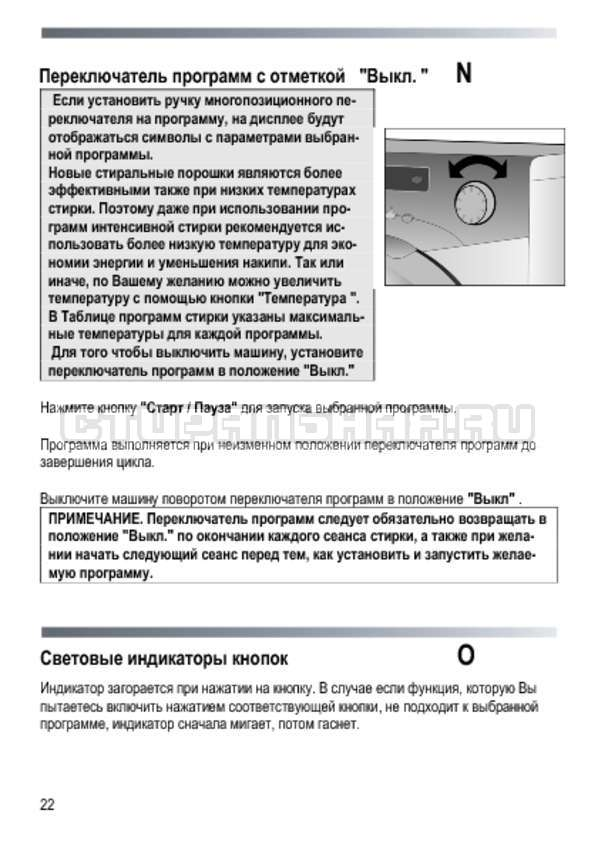Инструкция Candy EVO44 8123DCW страница №22