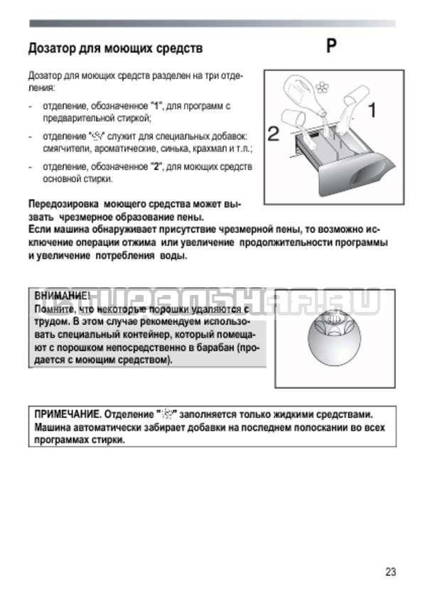 Инструкция Candy EVO44 8123DCW страница №23