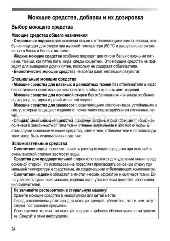 Инструкция Candy EVO44 8123DCW страница №24