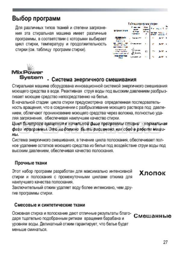 Инструкция Candy EVO44 8123DCW страница №27