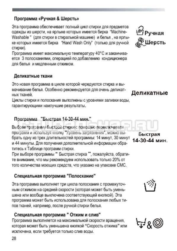 Инструкция Candy EVO44 8123DCW страница №28