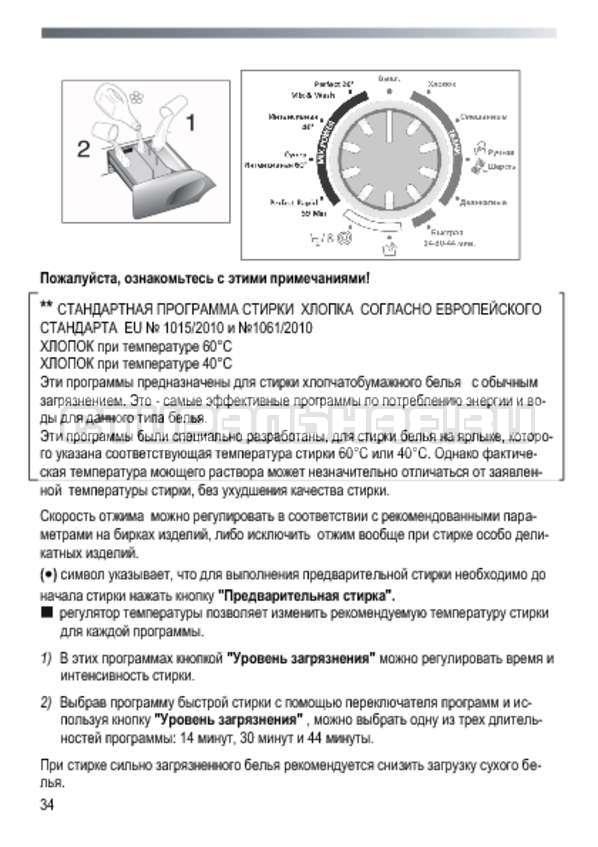 Инструкция Candy EVO44 8123DCW страница №34