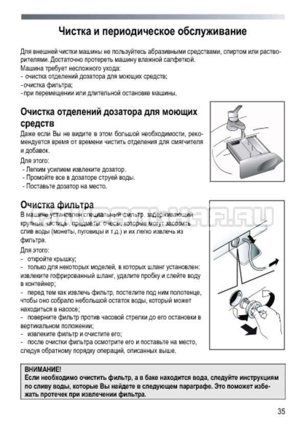 Инструкция Candy EVO44 8123DCW страница №35