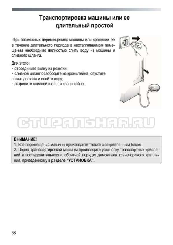 Инструкция Candy EVO44 8123DCW страница №36