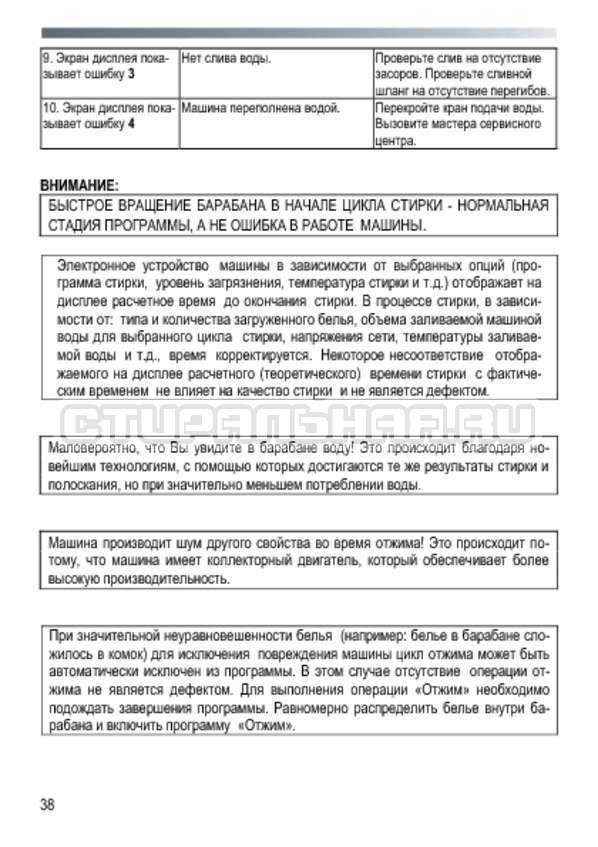 Инструкция Candy EVO44 8123DCW страница №38