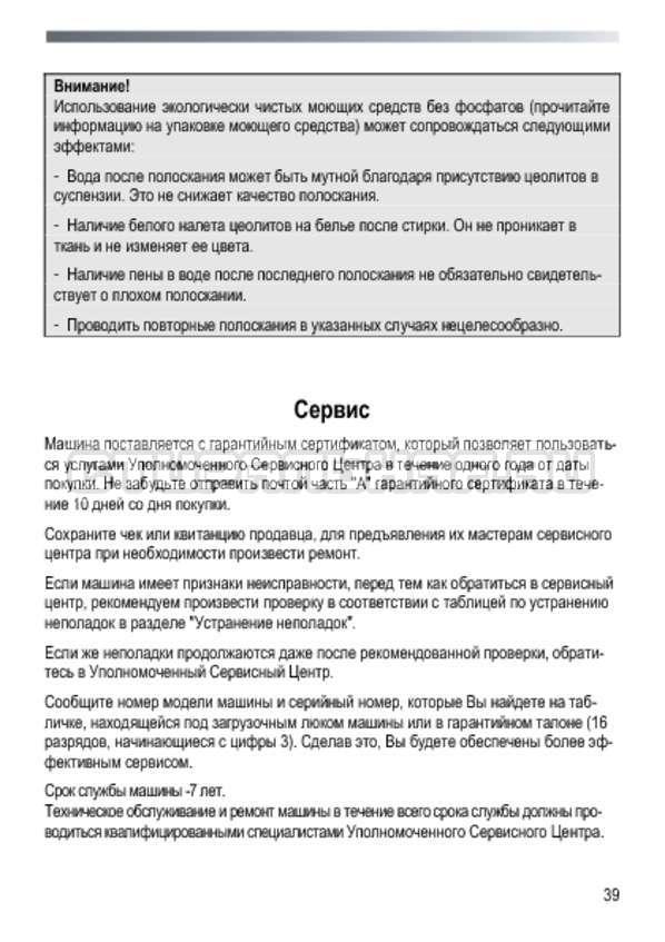 Инструкция Candy EVO44 8123DCW страница №39