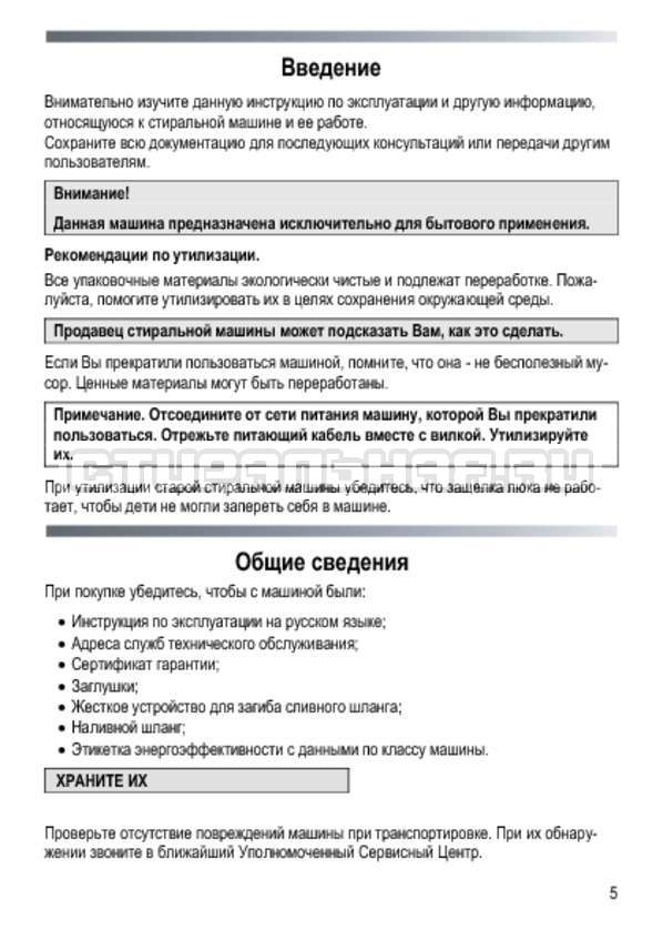 Инструкция Candy EVO44 8123DCW страница №5