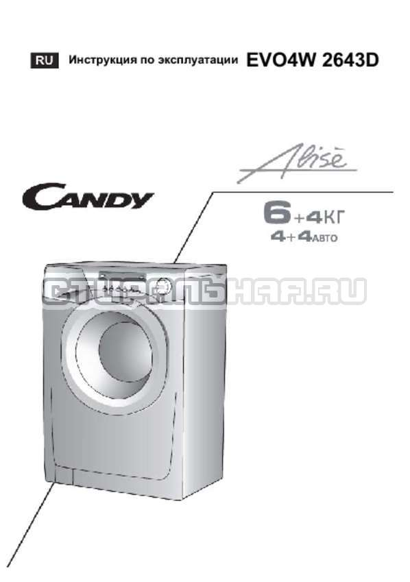 Инструкция Candy EVO4W 2643D/3-07 страница №1