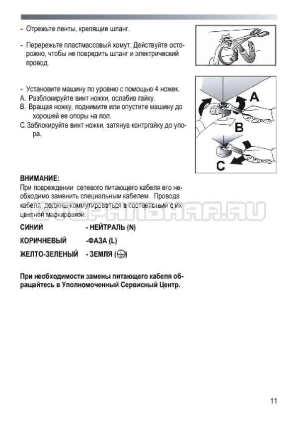 Инструкция Candy EVO4W 2643D/3-07 страница №11