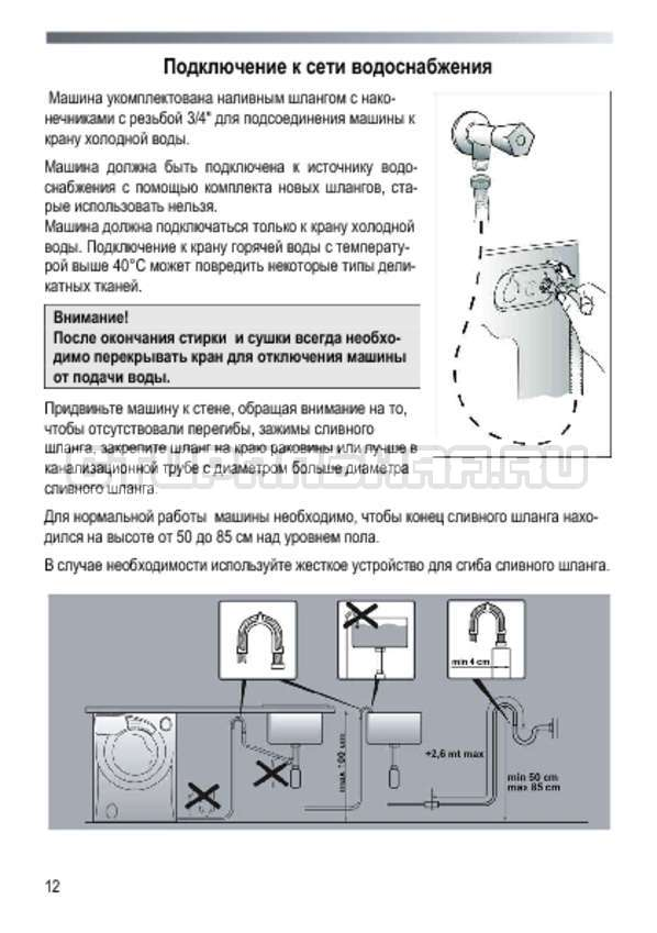 Инструкция Candy EVO4W 2643D/3-07 страница №12