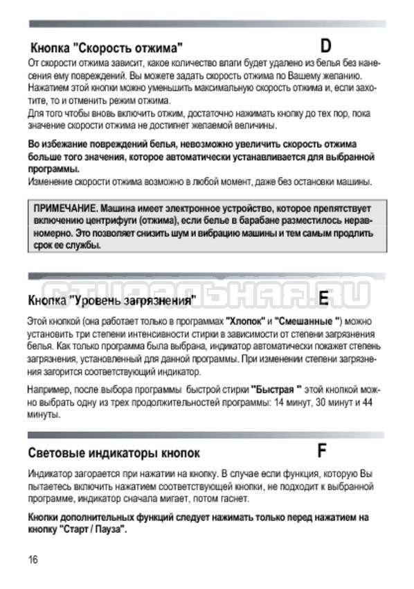 Инструкция Candy EVO4W 2643D/3-07 страница №16