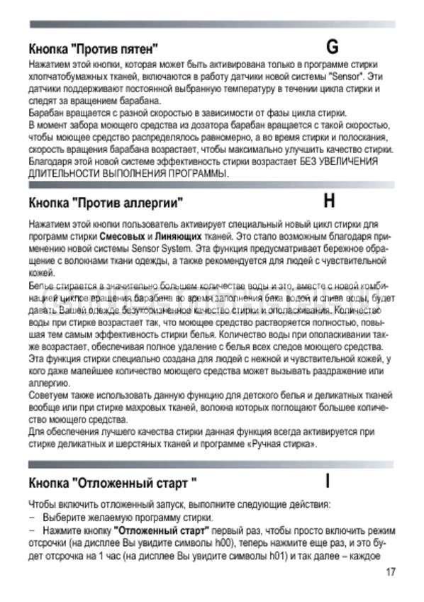 Инструкция Candy EVO4W 2643D/3-07 страница №17